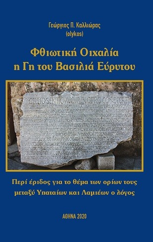 Ichalia book